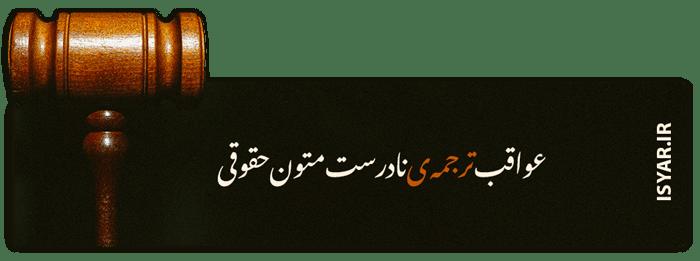 عواقب ترجمه ی نادرست متون حقوقی