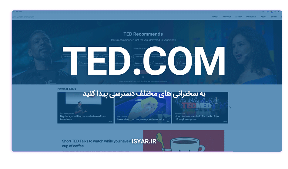 TED.com؛ به سخنرانی های مختلف دسترسی پیدا کنید
