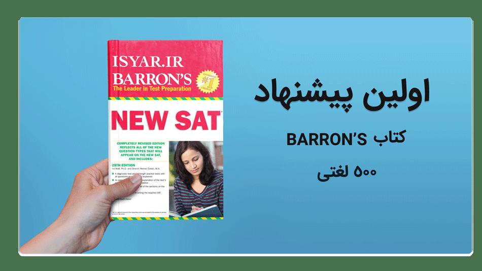 کتاب Barron's: اولین پیشنهاد 500 لغتی