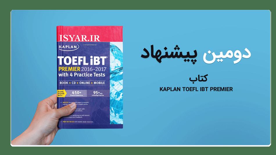 کتاب Kaplan TOEFL iBT Premier؛ از جامع ترین کتاب ها