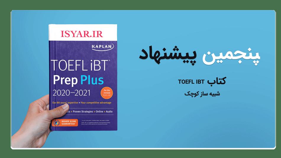 کتاب TOEFL iBT؛ شبیه ساز کوچک