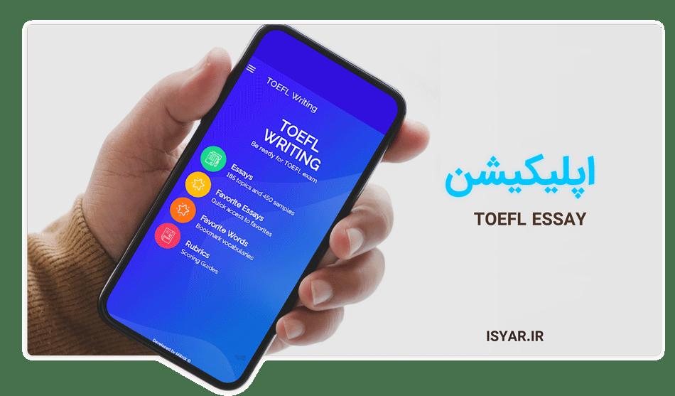اپلیکیشن TOEFL Essay؛ ایده بگیرید