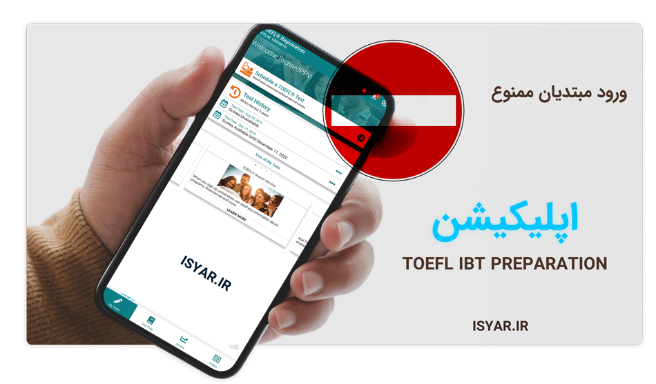 اپلیکیشن TOEFL IBT Preparation – Vocabulary And Reading؛ ورود مبتدیان ممنوع