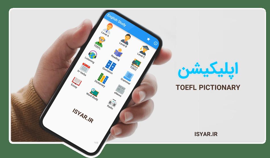 اپلیکیشن TOEFL Pictionary؛ فرهنگ لغت جیبی