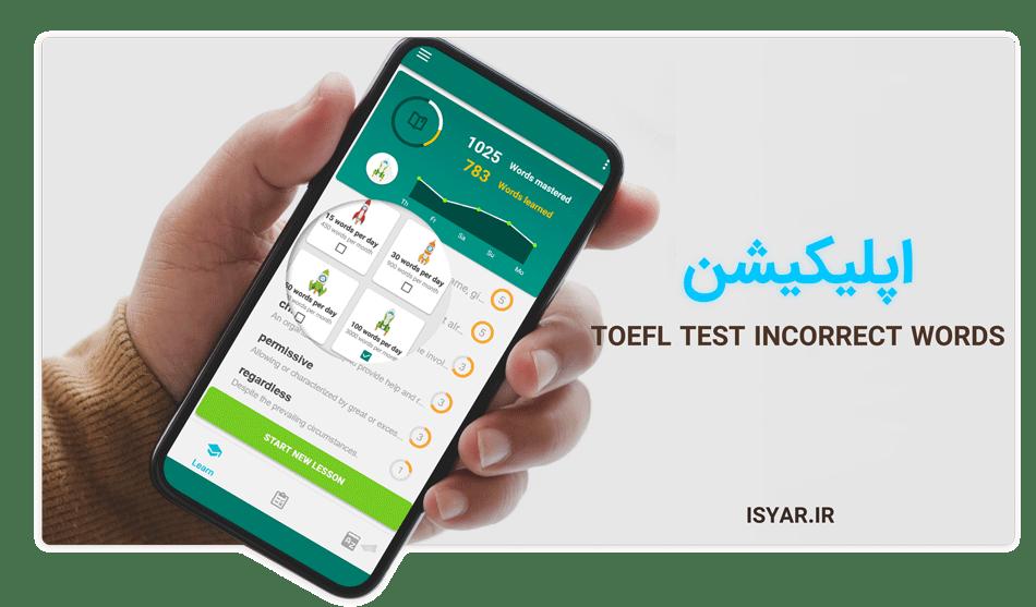 اپلیکیشن TOEFL Test Incorrect Words؛ غلط گیر زبان آموزان