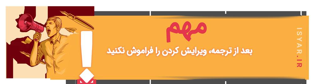 بعد از ترجمه، ویرایش کردن را فراموش نکنید