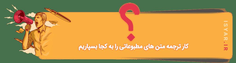 کار ترجمه متن های مطبوعاتی را به کجا بسپاریم