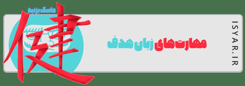 مهارتهای زبان هدف