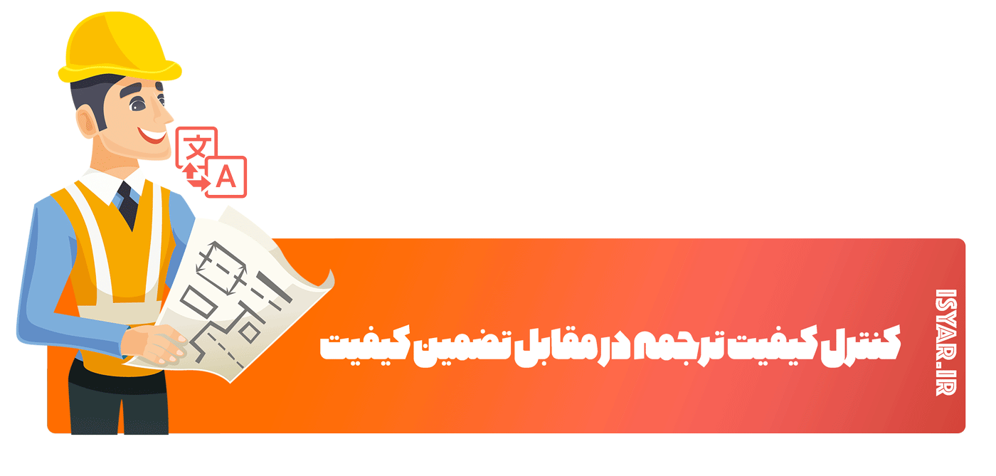 کنترل کیفیت ترجمه در مقابل تضمین کیفیت