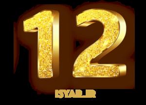 دوازده - 12 نکته برای مترجمان جهت ارائه ترجمهه ای با کیفیت
