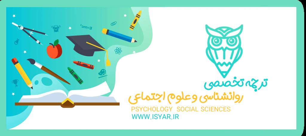 ترجمه تخصصی روانشناسی و علوم اجتماعی