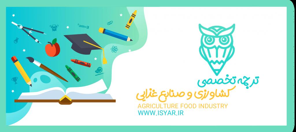 ترجمه تخصصی کشاورزی و صنایع غذایی